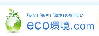 ECO環境.COM