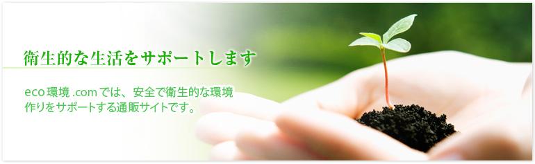 安全で衛生的な環境作りをサポートします。 ECO環境.COM